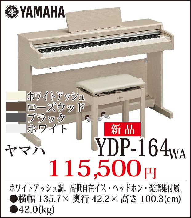 「YAMAHA YDP-164」税込み115,500円