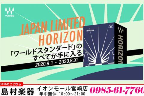 「WAVES HORIZON」日本限定価格 37,400円(税込) 2020年8月31日まで ご購入は 島村楽器 イオンモール宮崎店 で♪