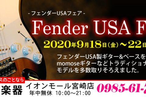 島村楽器 イオンモール宮崎店「FenderUSAFari」は、2020年9月18日(金)から22日(火)までの5日間開催いたします!!