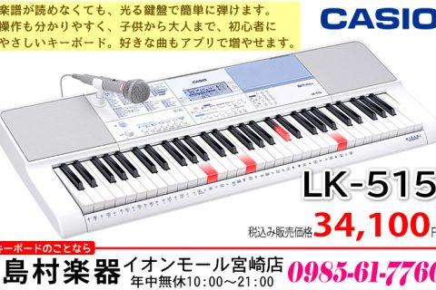 「CASIO LK-515」税込み34,100円 お求めは 島村楽器 イオンモール宮崎店 まで♪