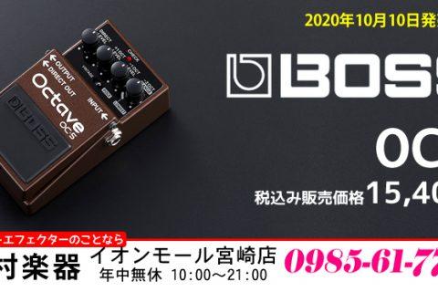 「BOSS OC-5」税込み15,400円 2020年10月10日発売予定。お求め・ご予約は 島村楽器 イオンモール宮崎店 で♪