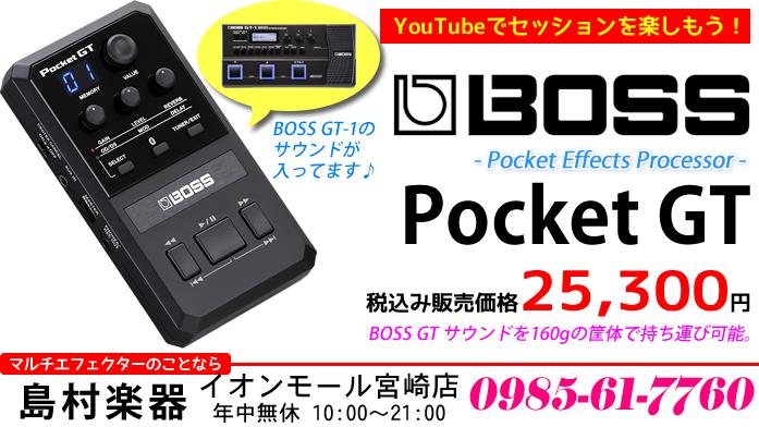 「BOSS Pocket GT」税込み25,300円 お求め・お問い合わせは 島村楽器 イオンモール宮崎店 まで♪