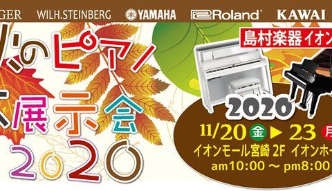 島村楽器 イオンモール宮崎店「秋のピアノ大展示会 2020」は2020年11月20日から23日までの4日間開催いたします。