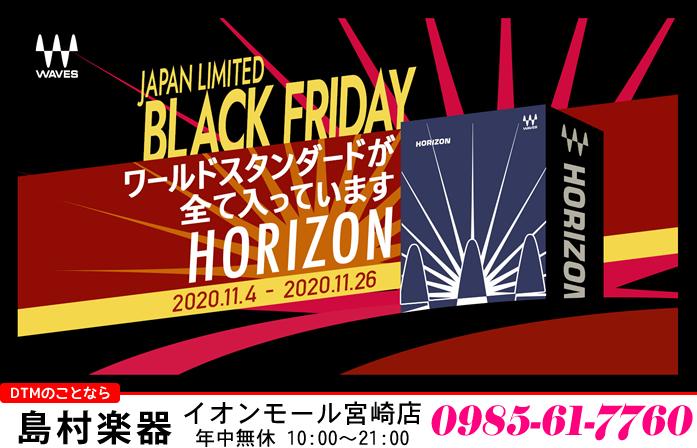 「WAVES HORIZON」日本限定価格 33,000円(税込) 2020年11月26日まで ご購入は 島村楽器 イオンモール宮崎店 で♪