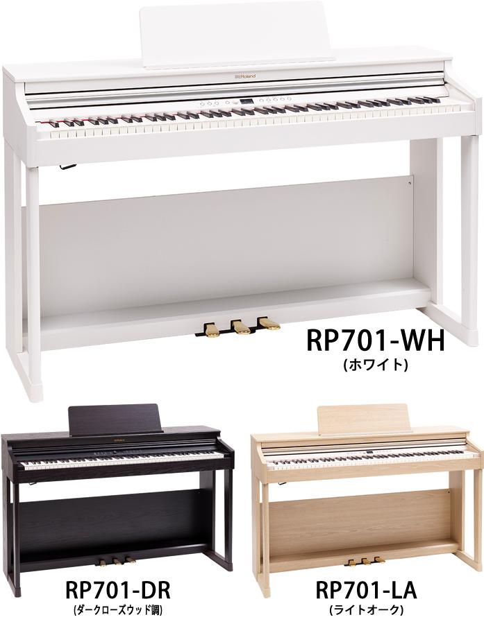 「Roland RP701」のカラーバリエーションは、ホワイト,ダークローズウッド,ライトオークの全3色です。