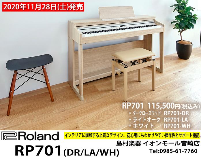 「Roland RP701(DR/LA/WH)」税込み115,500円 2020年11月28日(土)発売 ご予約・お問い合わせは 島村楽器 イオンモール宮崎店 まで