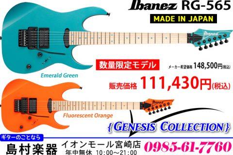 「Ibanez RG-565」は、手の届き易い価格でありながら日本製ならではの精度の高さ,弾き易さを実現した限定モデルです。お求めは島村楽器 イオンモール宮崎店 まで♪