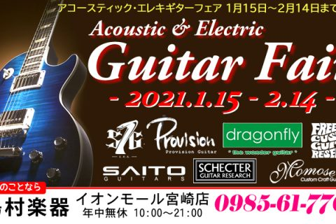 「アコースティック・エレキギターフェア」2021年1月15日から2月14日まで開催!