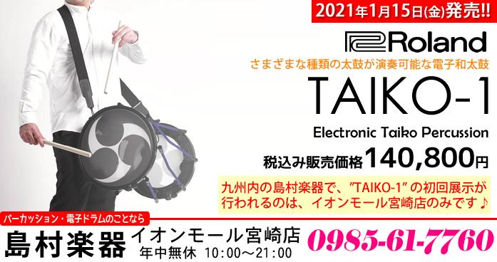 「Roland TAIKO-1」税込み140,800円 お求めは島村楽器 イオンモール宮崎店まで
