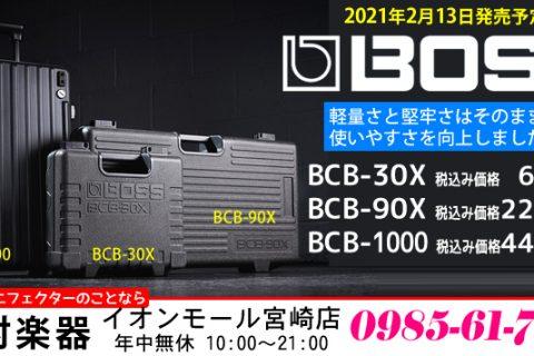 「BOSS BCB Series」BCB-30X 税込み6,600円,BCB-90X 税込み22,000円,BCB-1000 税込み44,000円 お求めは 島村楽器 イオンモール宮崎店 まで