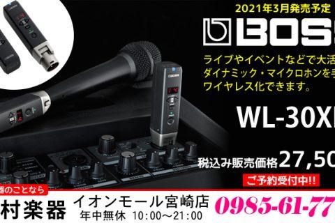 ワイヤレスシステム「BOSS WL-30XLR」税込み27,500円のお求めは 島村楽器 イオンモール宮崎店 まで