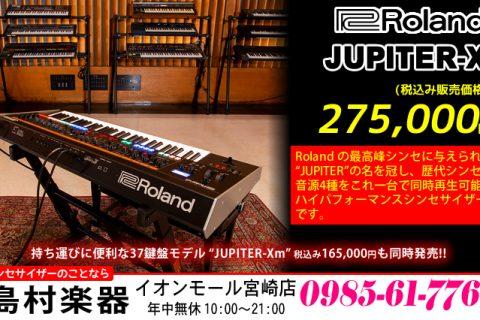 Rolandの最高峰シンセに与えられる JUPITER の名を冠した最強シンセ JUPITER-X 税込み275,000円 お求めは 島村楽器 イオンモール宮崎店 まで