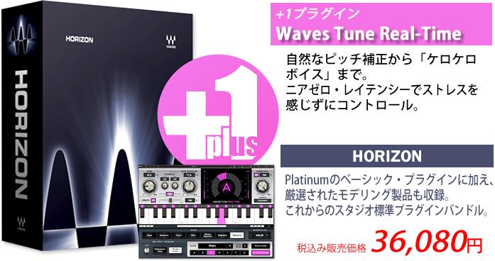 Waves社「ソングライター・バンドル」税込み 36,080円