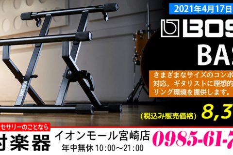 コンボアンプに対応したスタンド「BOSS BAS-1」は、税込み 8,316円で2021年4月17日発売予定です♪