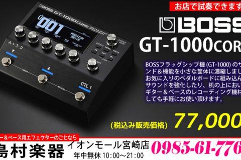 「BOSS GT-1000CORE」(税込み77,000円)に関するお問い合わせ・ご購入は 島村楽器 イオンモール宮崎店 まで