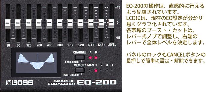グライコの最大の特徴である扱い易さ・分かり易さにも「EQ-200」は優れています。