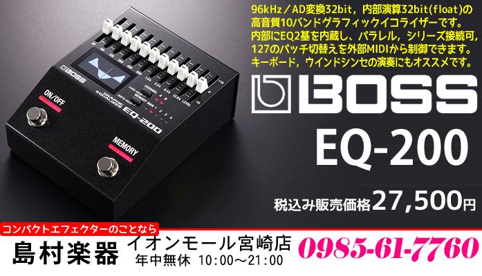 「BOSS EQ-200」税込み27,500円 お問い合わせ・ご購入は 島村楽器 イオンモール宮崎店 まで