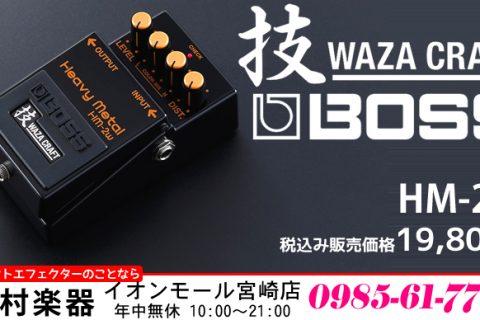 「BOSS HM-2W」(税込み19,800円)のお求め・お問い合わせは、島村楽器 イオンモール宮崎店 まで