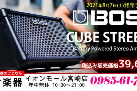 「BOSS CUBE Street II」税込み39,600円のご注文・お問い合わせは 島村楽器 イオンモール宮崎店 まで