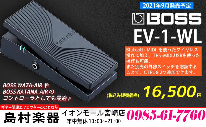 BLE-MIDI を使ったワイヤレスエクスプレッションペダル「BOSS EV-1-WL」は9月発売 税込み16,500円 お問い合わせ・ご予約は 島村楽器 イオンモール宮崎店 まで