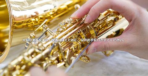管楽器リペア