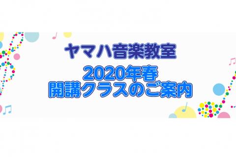 2020年ヤマハ音楽春募集