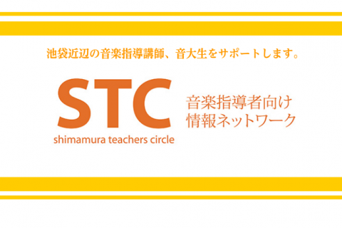 STC会員募集中