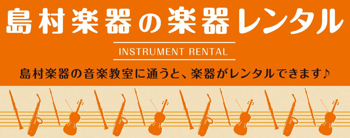 楽器レンタル始めました