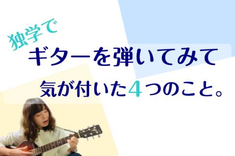 独学でギターを弾いてみて気が付いた4つのこと