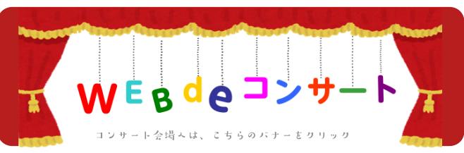 Web de Concert