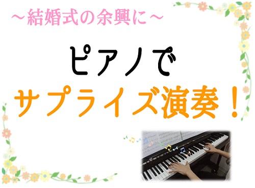 稲毛海岸 大人のピアノ教室 結婚式 サプライズ演奏