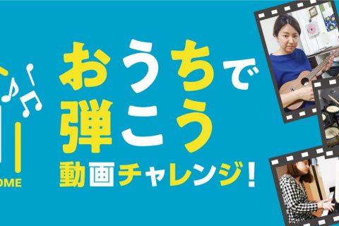 おうちで弾こう_動画チャレンジ!