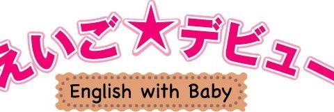 松戸市 ヤマハ英語教室 0歳からの英会話