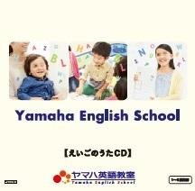 松戸 ヤマハ英語教室