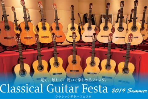 島村楽器 クラシックギターフェスタ 松戸 クラシックギター