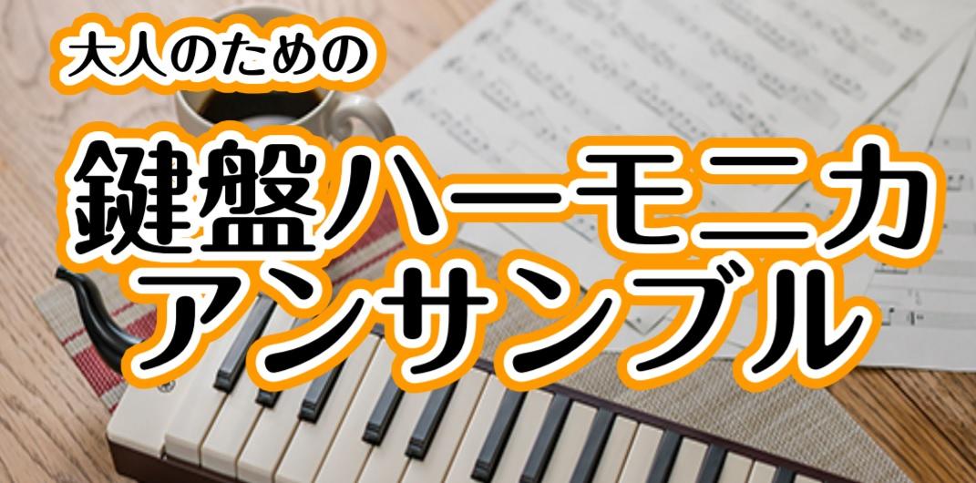 大人の鍵盤ハーモニカ 松戸