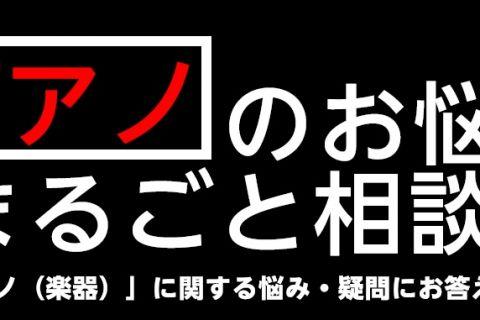 松戸市 ピアノ ピアノ選び方