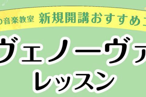 ヴェノーヴァ教室 松戸市 音楽教室 島村楽器