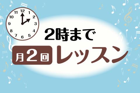 松戸市 ピアノ教室 月2回 大人 平日レッスン