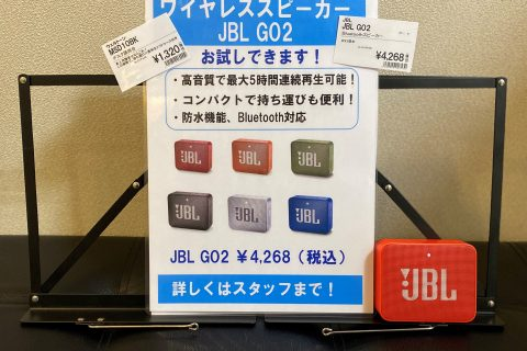 JBL GO2 Bluetoothスピーカー ワイヤレススピーカー 島村楽器 松戸 みのり台 八柱 楽器店
