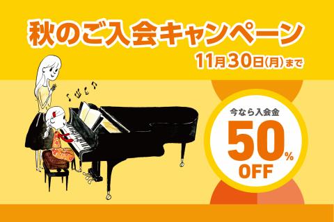 島村楽器秋の入会キャンペーン