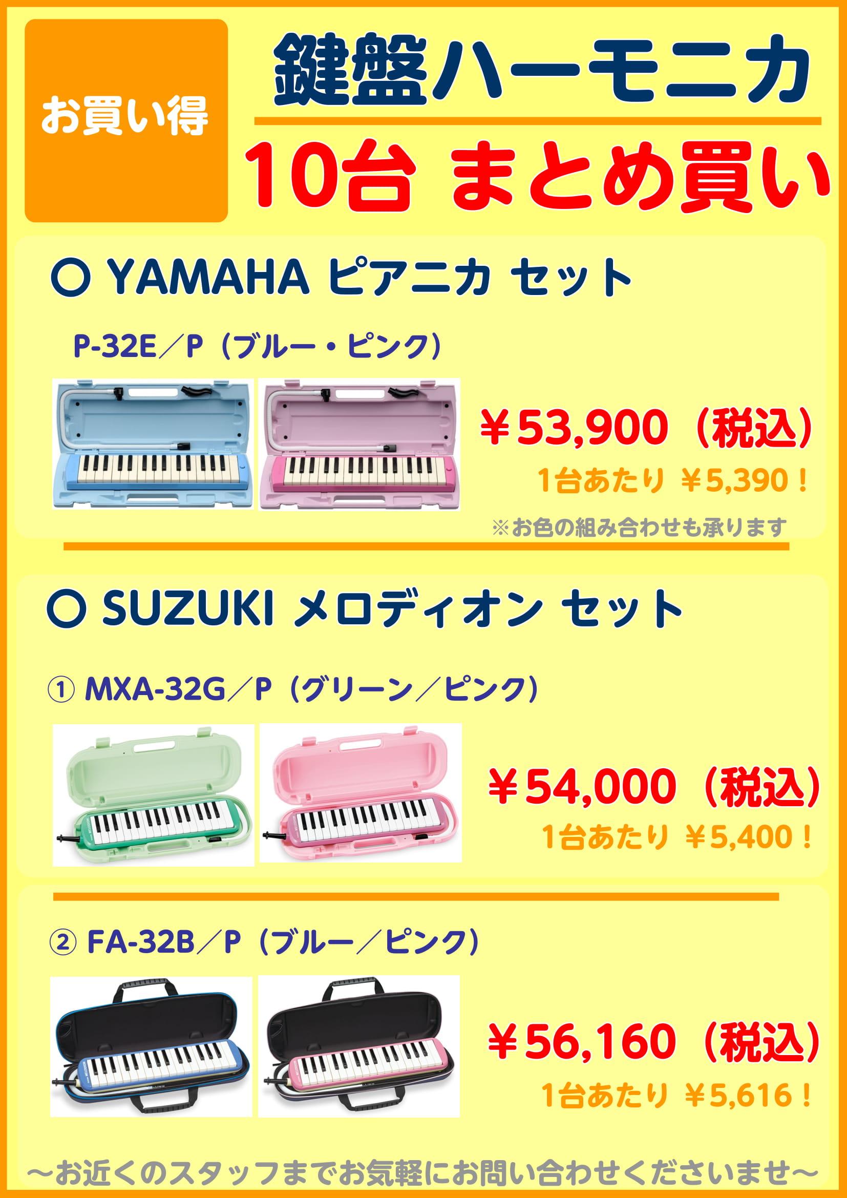 鍵盤ハーモニカまとめ買い