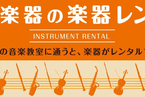 楽器レンタル