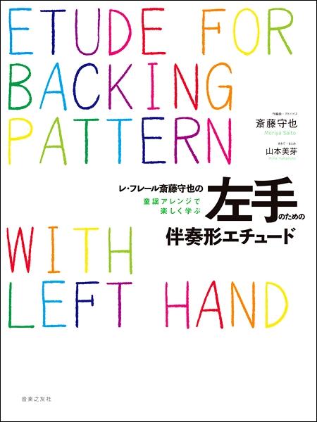 左手伴奏型エチュードの楽譜画像