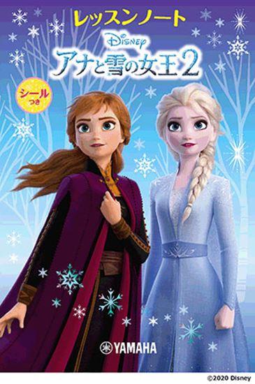 アナと雪の女王2レッスンノート写真