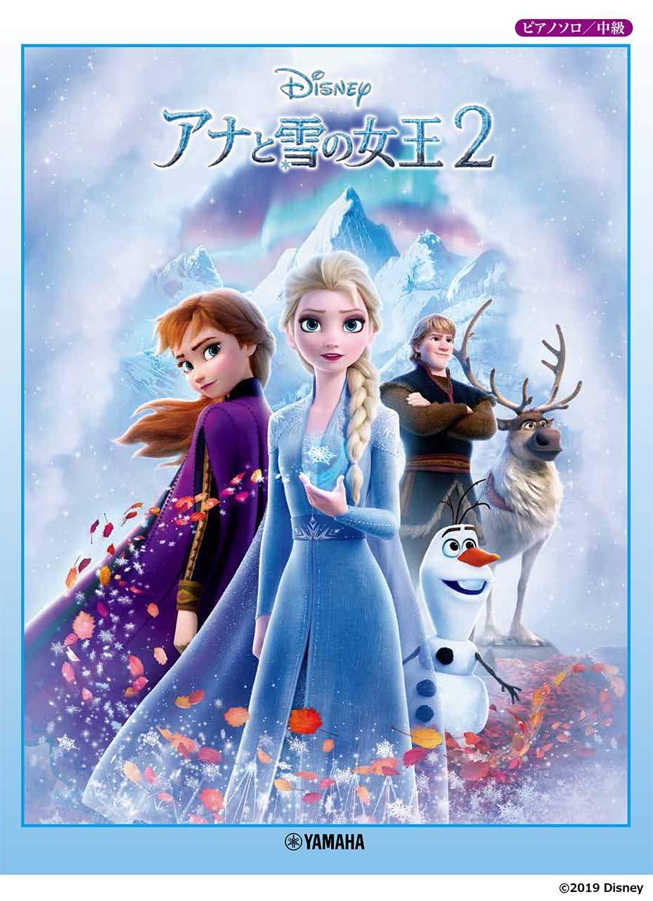 アナと雪の女王2楽譜写真