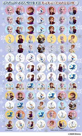 アナと雪の女王2きらきらシール1