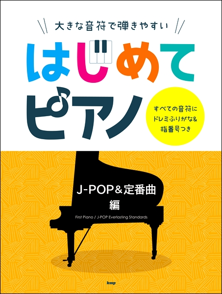 はじめてピアノ表紙
