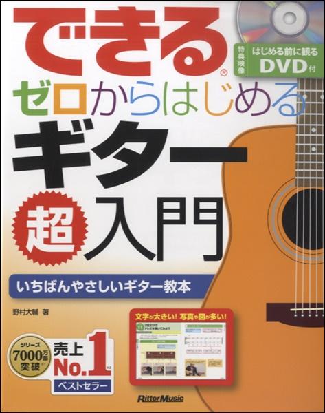 ギター入門書表紙