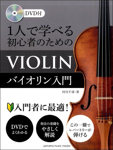 ヴァイオリン入門表紙